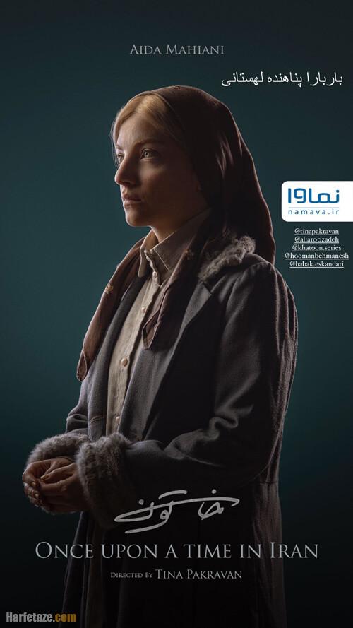 آیدا ماهیانی در سریال تلویزیونی