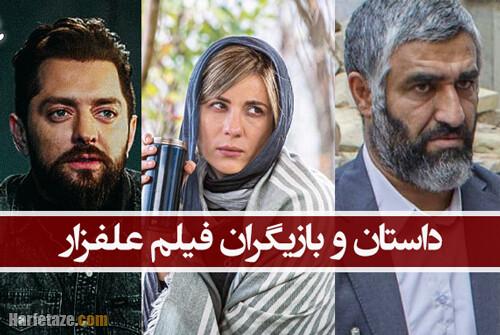 داستان و بازیگران فیلم علفزار+ بیوگرافی و تصاویر فیلم سینمایی علف زار