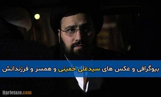 بیوگرافی سید علی خمینی و همسر و فرزندانش+ زندگی شخصی و ازدواج و شغل
