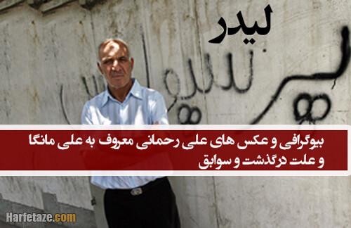 بیوگرافی علی رحمانی معروف به علی مانگا لیدر پرسپولیس و همسرش + درگذشت و شغل