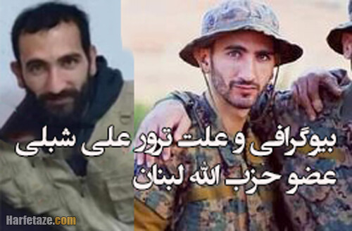 بیوگرافی علی شبلی عضو حزب الله با علت ترور + سوابق و نحوه شهادت