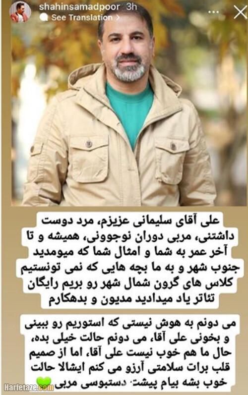 علی سلیمانی کرونا گرفت، آخرین وضعیت سلامتی و کرونای علی سلیمانی امروز