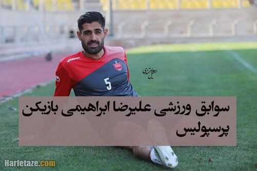 بیوگرافی علیرضا ابراهیمی بازیکن پرسپولیس