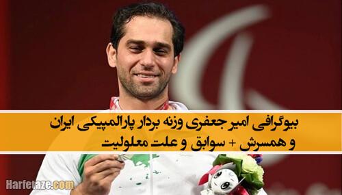 بیوگرافی امیر جعفری وزنه بردار پارالمپیکی ایران و همسرش + عکس ها و علت معلولیت