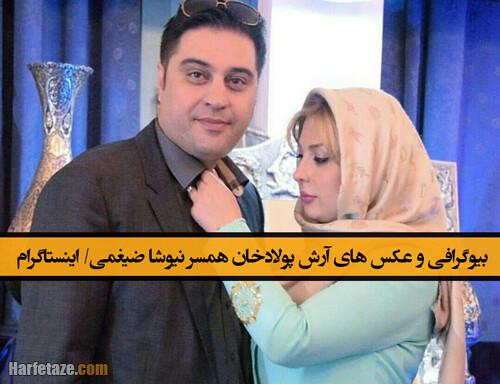 بیوگرافی آرش پولادخان همسر نیوشا ضیغمی بازیگر + خانواده و عکس های جدید اینستاگرامی
