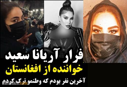 ماجرای فرار آریانا سعید خواننده افغان از دست طالبان و علت فرارش