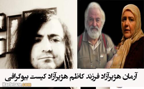 بیوگرافی آرمان هژیرآزاد فرزند کاظم هژیرآزاد