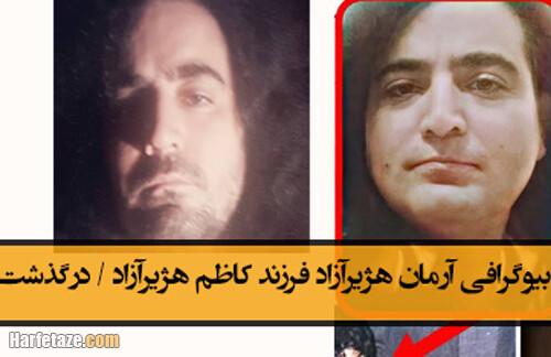 بیوگرافی آرمان هژیرآزاد پسر کاظم هژیرآزاد و زویا امامی + اینستاگرام و ماجرای درگذشت