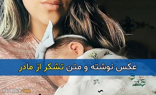 متن تشکر از مادر + عکس پروفایل و عکس نوشته با موضوع تشکر از مادر