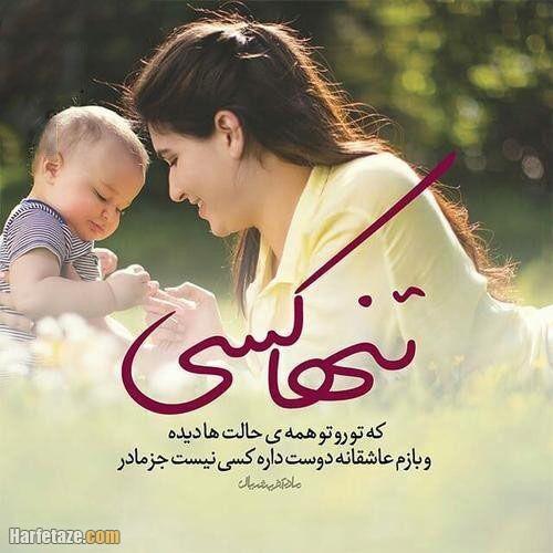 عکس نوشته تشکر از مادر