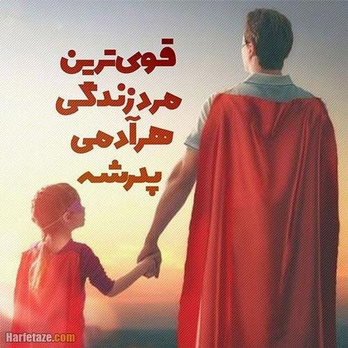 عکس نوشته تشکر از پدر
