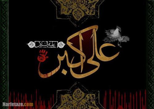 عکس استوری شهادت حضرت علی اکبر
