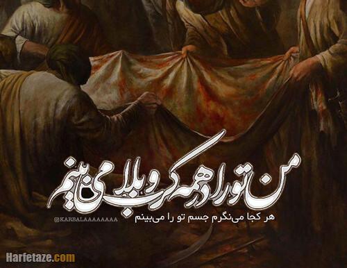 دانلود عکس تسلیت شهادت حضرت علی اکبر