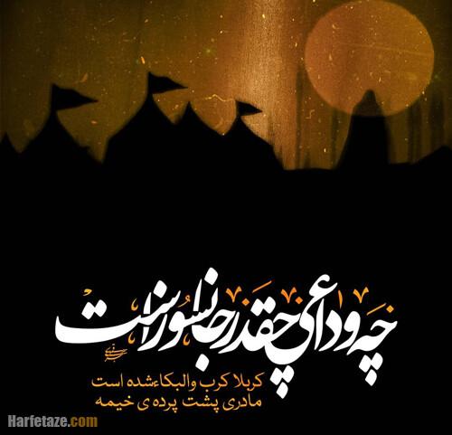 عکس نوشته تسلیت شهادت حضرت علی اکبر