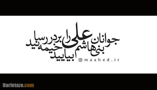 عکس پروفایل شهادت حضرت علی اکبر 1401