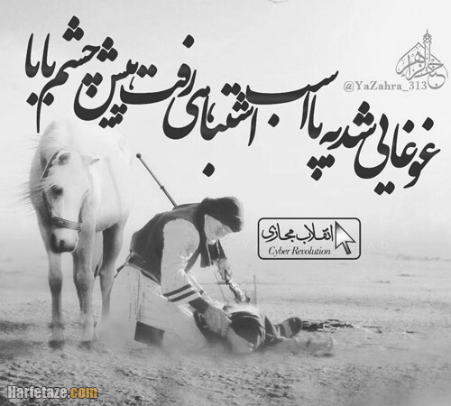 پیامک و متن ادبی تسلیت شهادت علی اکبر 1400 +عکس نوشته و عکس پروفایل