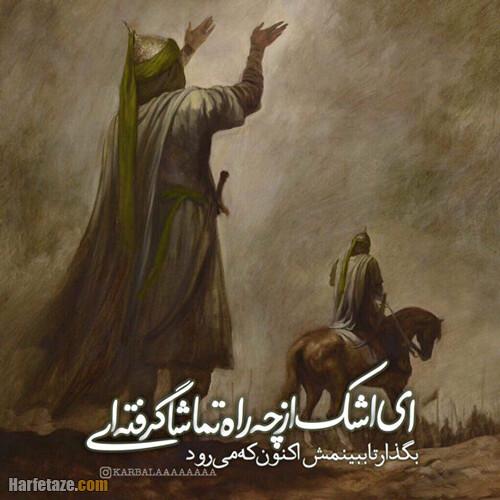عکس شهادت حضرت علی اکبر 2021