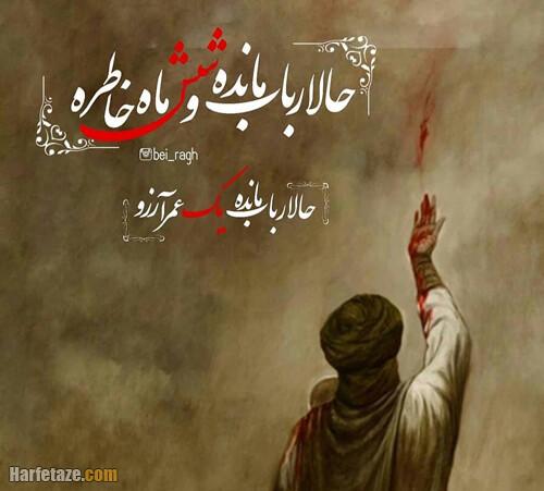 اس ام اس تسلیت شهادت حضرت علی اصغر 1400