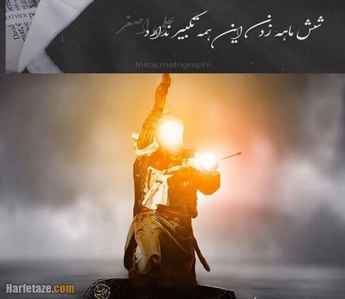 متن سوزناک درباره حضرت علی اصغر