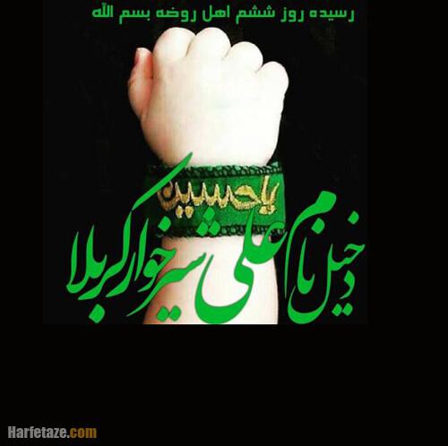 عکس پروفایل یا علی اصغر 1400