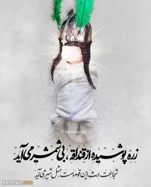 پیامک شهادت حضرت علی اصغر (ع) 2021