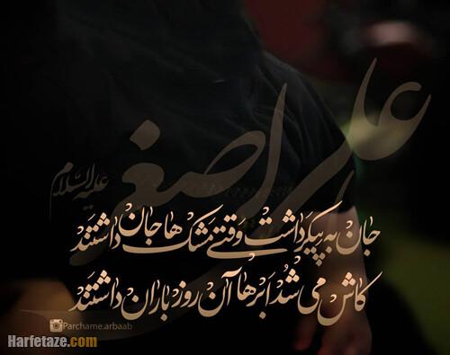 عکس نوشته تسلیت شهادت حضرت علی اصغر 1400