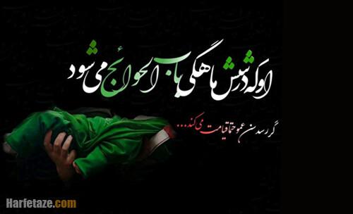 پیامک و متن ادبی تسلیت شهادت حضرت علی اصغر 1400 + عکس نوشته و استوری