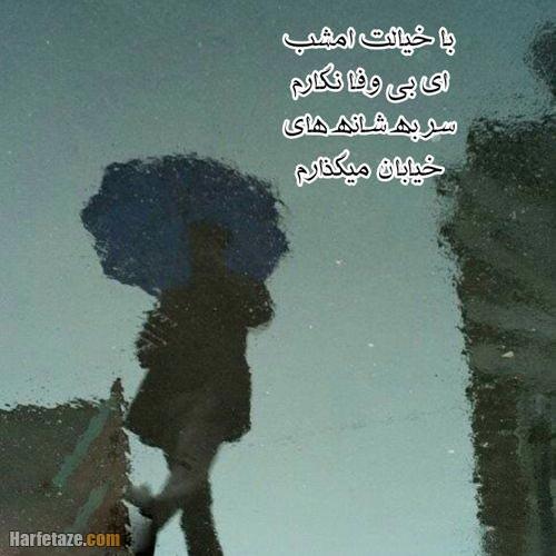 عکس نوشته درباره بی وفایی عشق