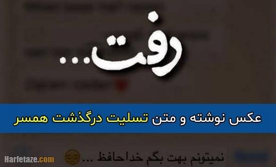 متن تسلیت درگذشت همسر + عکس پروفایل و عکس نوشته با موضوع درگذشت همسر
