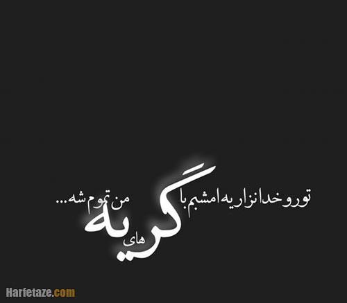 عکس نوشته درگذشت همسر