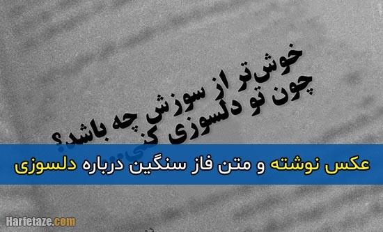 متن فاز سنگین درباره دلسوزی + عکس پروفایل و عکس نوشته با موضوع دلسوزی کردن