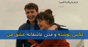 متن عاشقانه عشق من + مجموعه عکس پروفایل و عکس نوشته عاشقانه