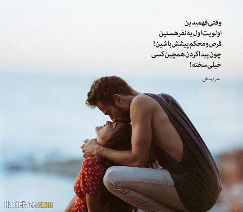 عکس نوشته عاشقانه عشق من 1400