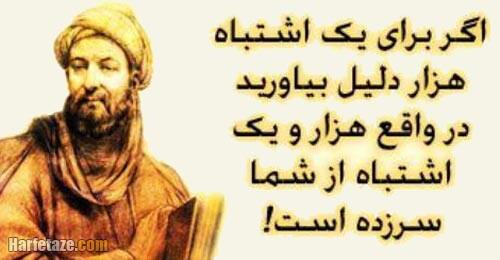 عکس نوشته جملات ابوعلی سینا 14