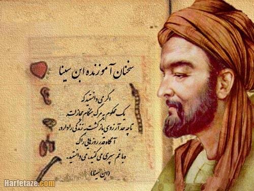 عکس پروفایل جملات ابن سینا 14