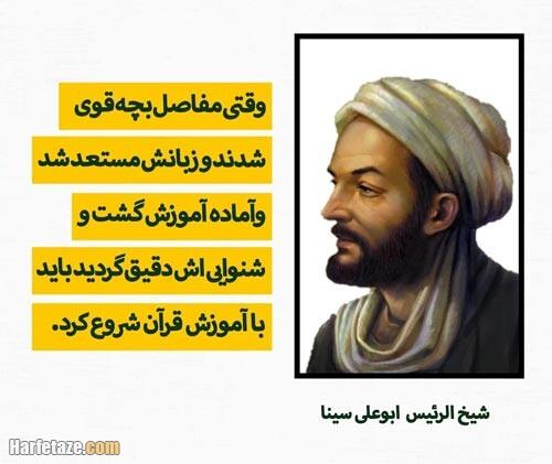 عکس نوشته جملات ابن سینا 14
