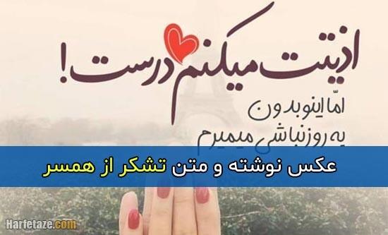متن تشکر از همسر + عکس پروفایل و عکس نوشته با موضوع تشکر از همسر