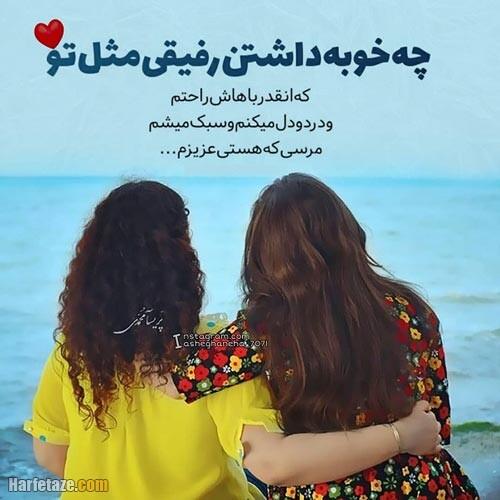 عکس نوشته تشکر از رفیق