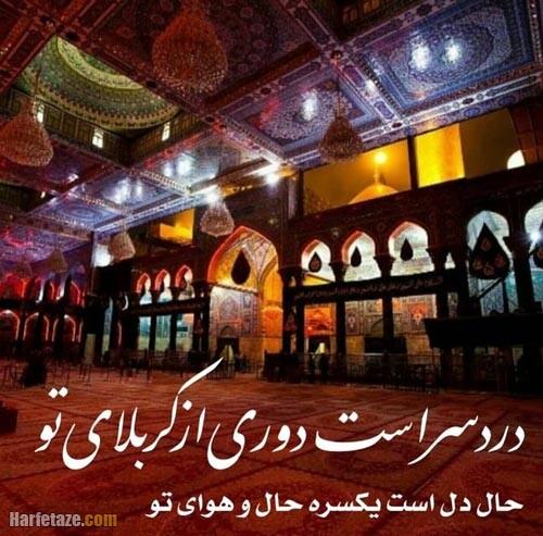 عکس نوشته محرم نزدیک است 1400