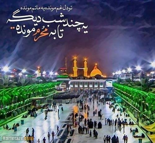 عکس پروفایل محرم نزدیک است 1400