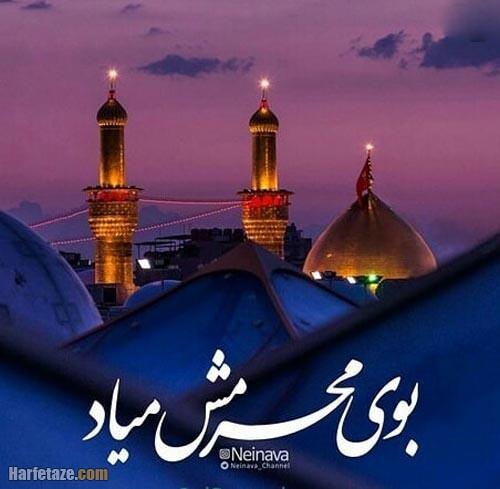 عکس نوشته بوی محرم می آید 1400