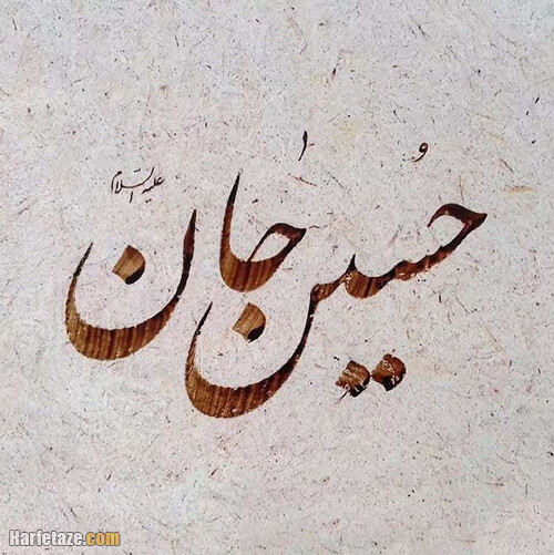 عکس نوشته یا حسین برای عاشورای حسینی