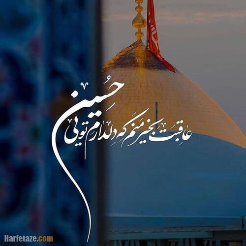 عکس نوشته پروفایل عاشورای حسینی 1400