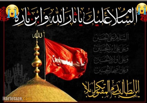 جملات و متن تسلیت روز عاشورا 1400 + عکس نوشته پروفایل عاشورای حسینی 1400