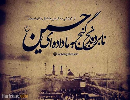 جملات و متن تسلیت روز عاشورا 1400 + عکس نوشته تسلیت عاشورای حسینی 1400