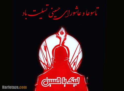 متن تسلیت روز تاسوعا 1400 با جملاتی درباره ابوالفضل العباس + عکس نوشته پروفایل