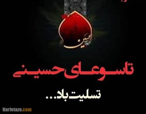 عکس نوشته روز تاسوعا 1400