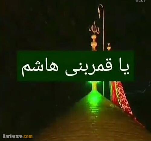 عکس نوشته یا قمر بنی هاشم 1400