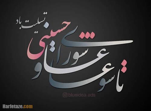 عکس نوشته تسلیت تاسوعای حسینی 1400