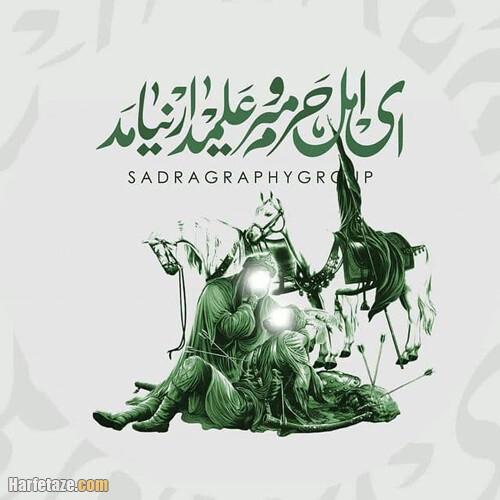 عکس نوشته تسلیت روز تاسوعا و شهادت حضرت ابوالفضل العباس